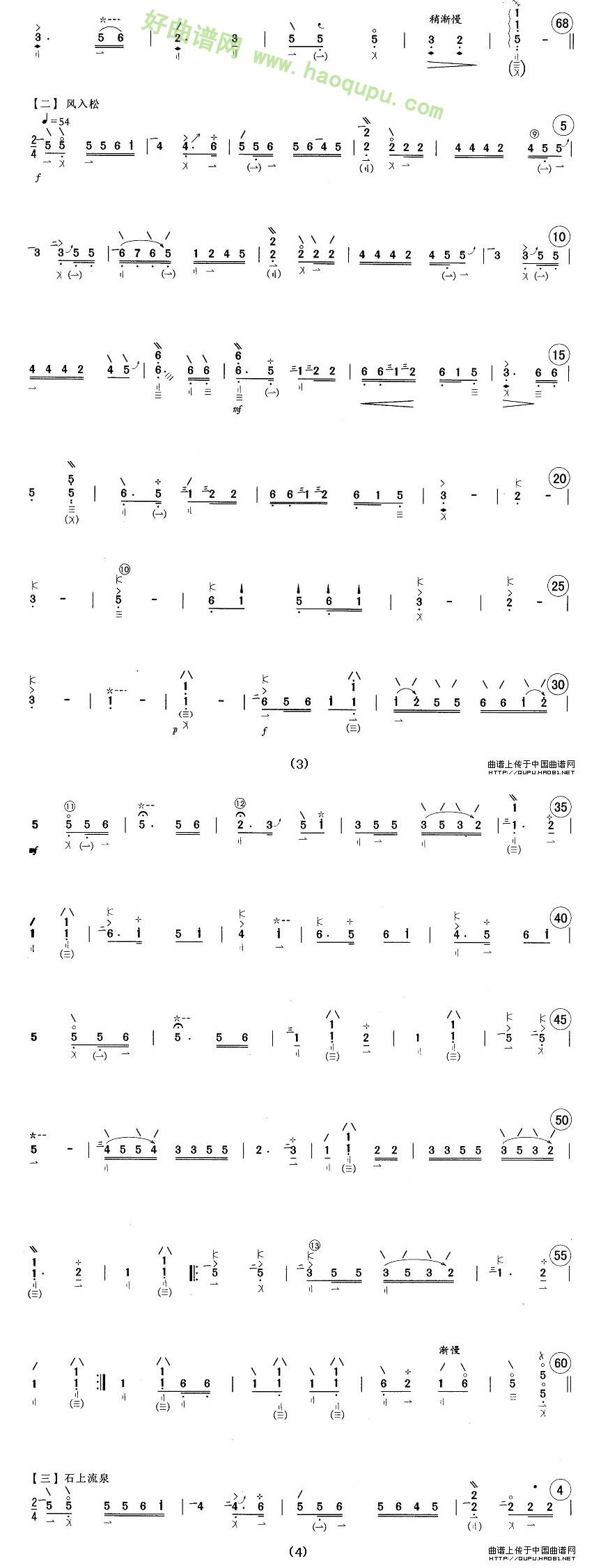 《青莲乐府》(卫仲乐演奏版)琵琶曲谱第2张