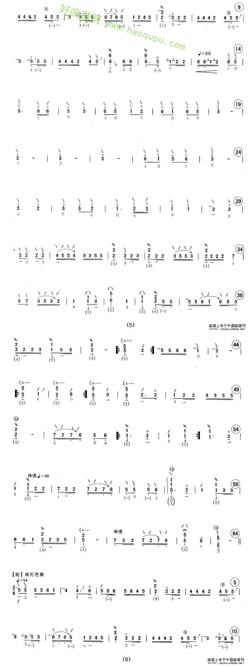 《青莲乐府》(卫仲乐演奏版)琵琶曲谱第3张