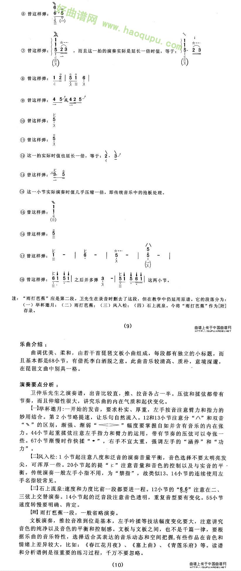 《青莲乐府》(卫仲乐演奏版)琵琶曲谱第5张