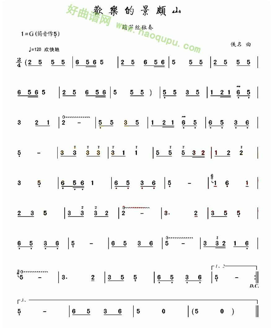《欢乐的景颇山》 葫芦丝曲谱第1张