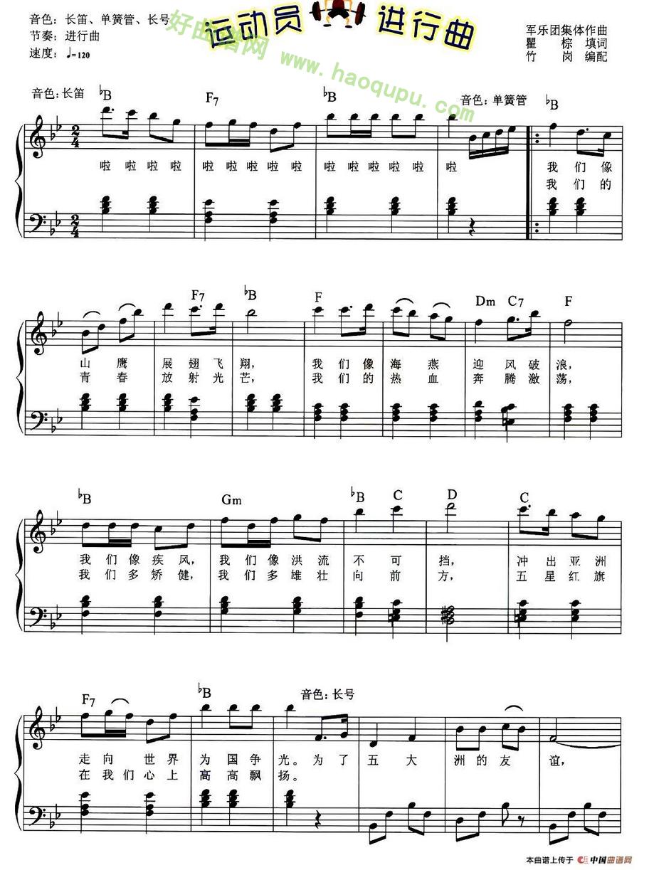 演员电子琴伴奏谱