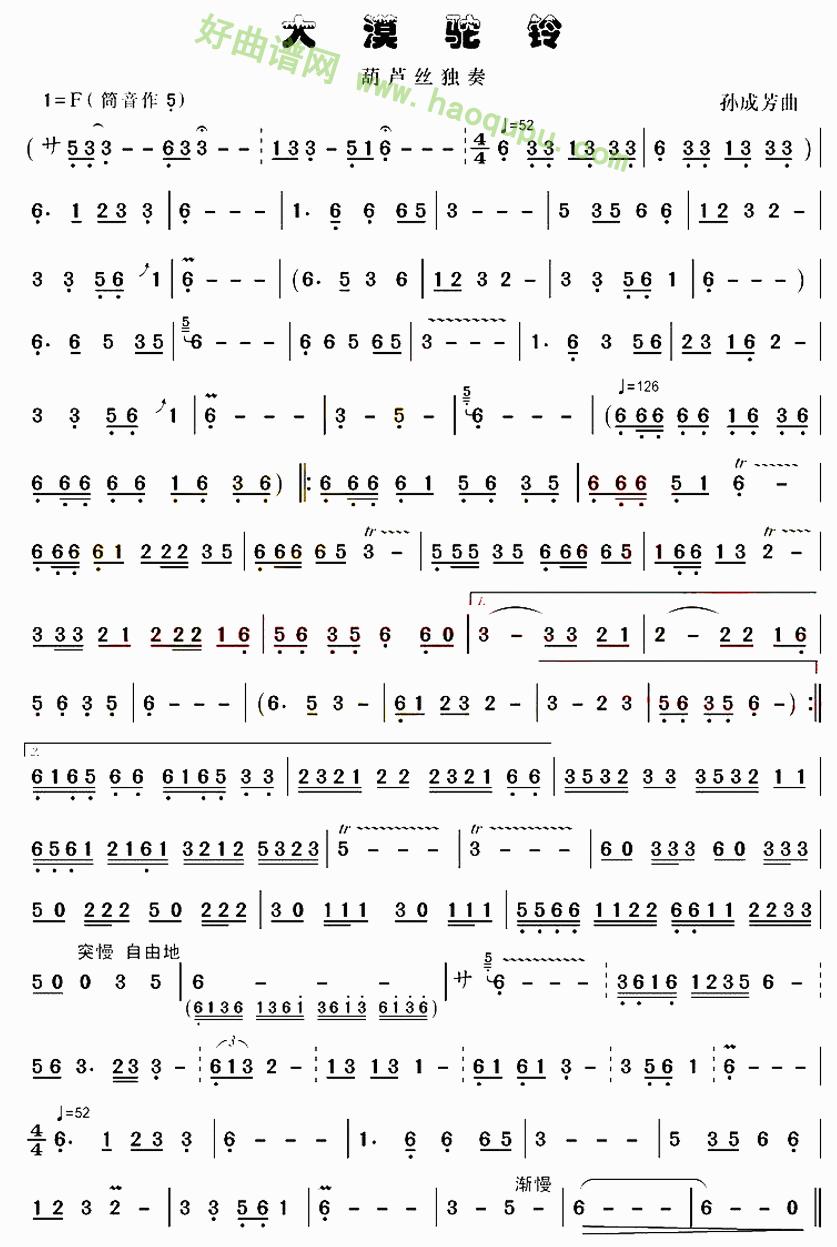 《大漠驼铃》 - 葫芦丝曲谱