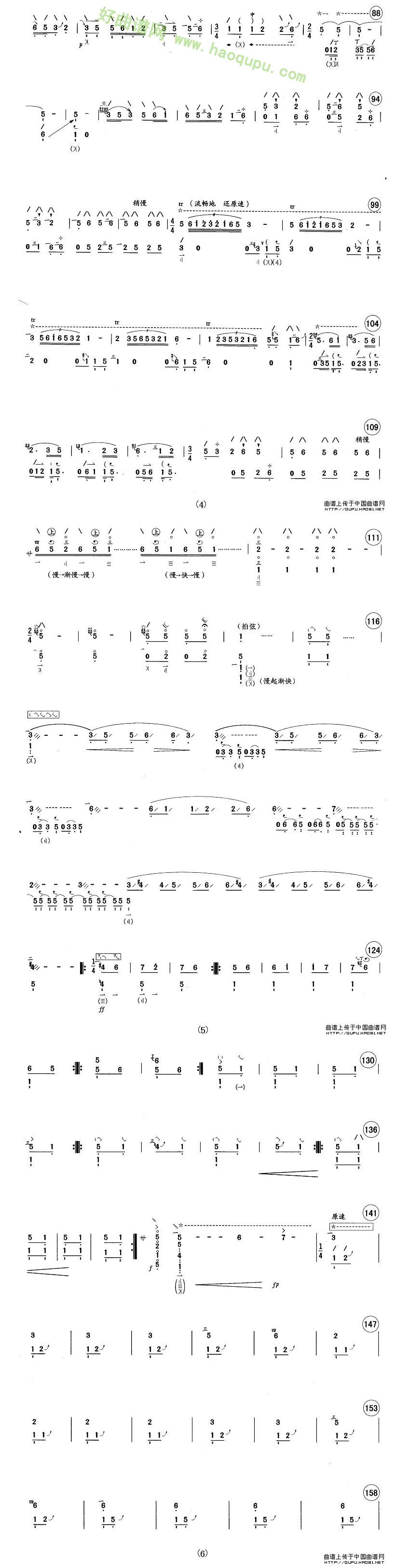 《天鹅》(献给正直者)琵琶曲谱第2张