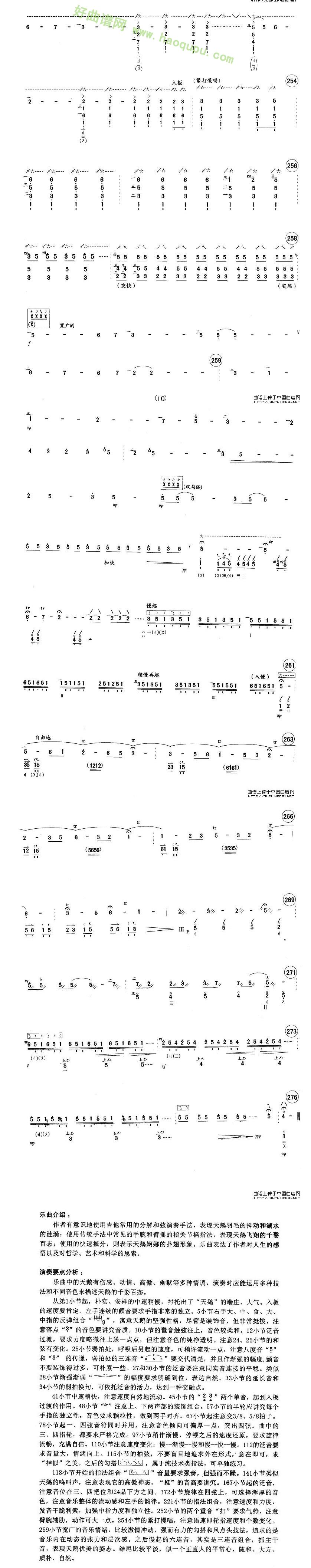 《天鹅》(献给正直者)琵琶曲谱第4张