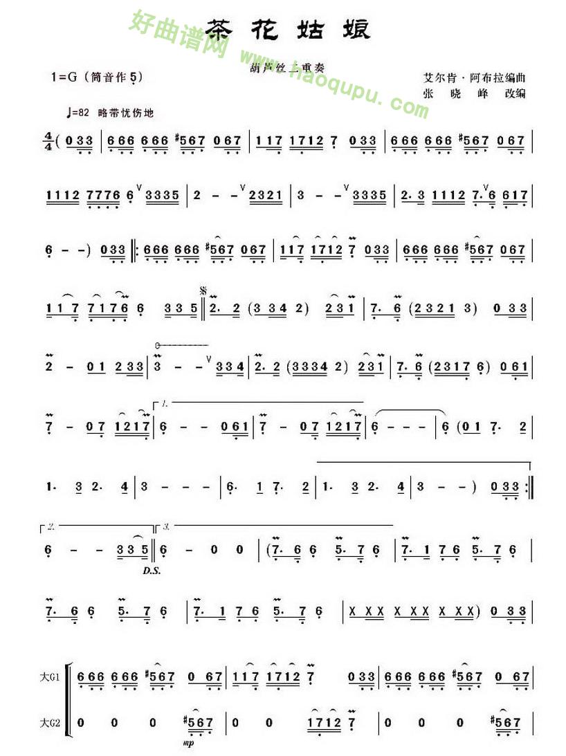 全屏阅览   歌谱下载   相似歌谱   描述:这里是艾尔肯的《茶花姑娘》