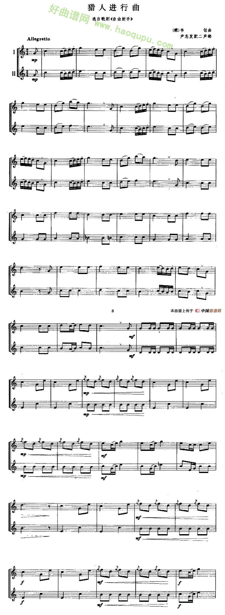 《猎人进行曲》(二重奏)萨克斯简谱第1张