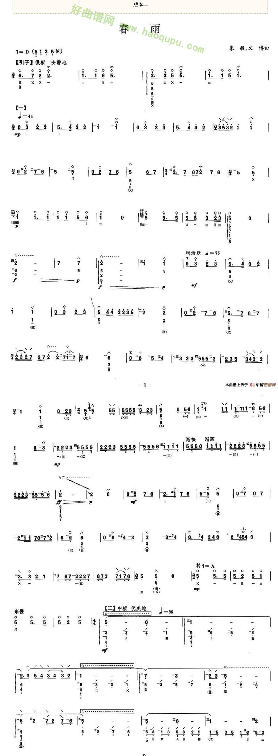 《春雨》(简谱版)琵琶曲谱第5张