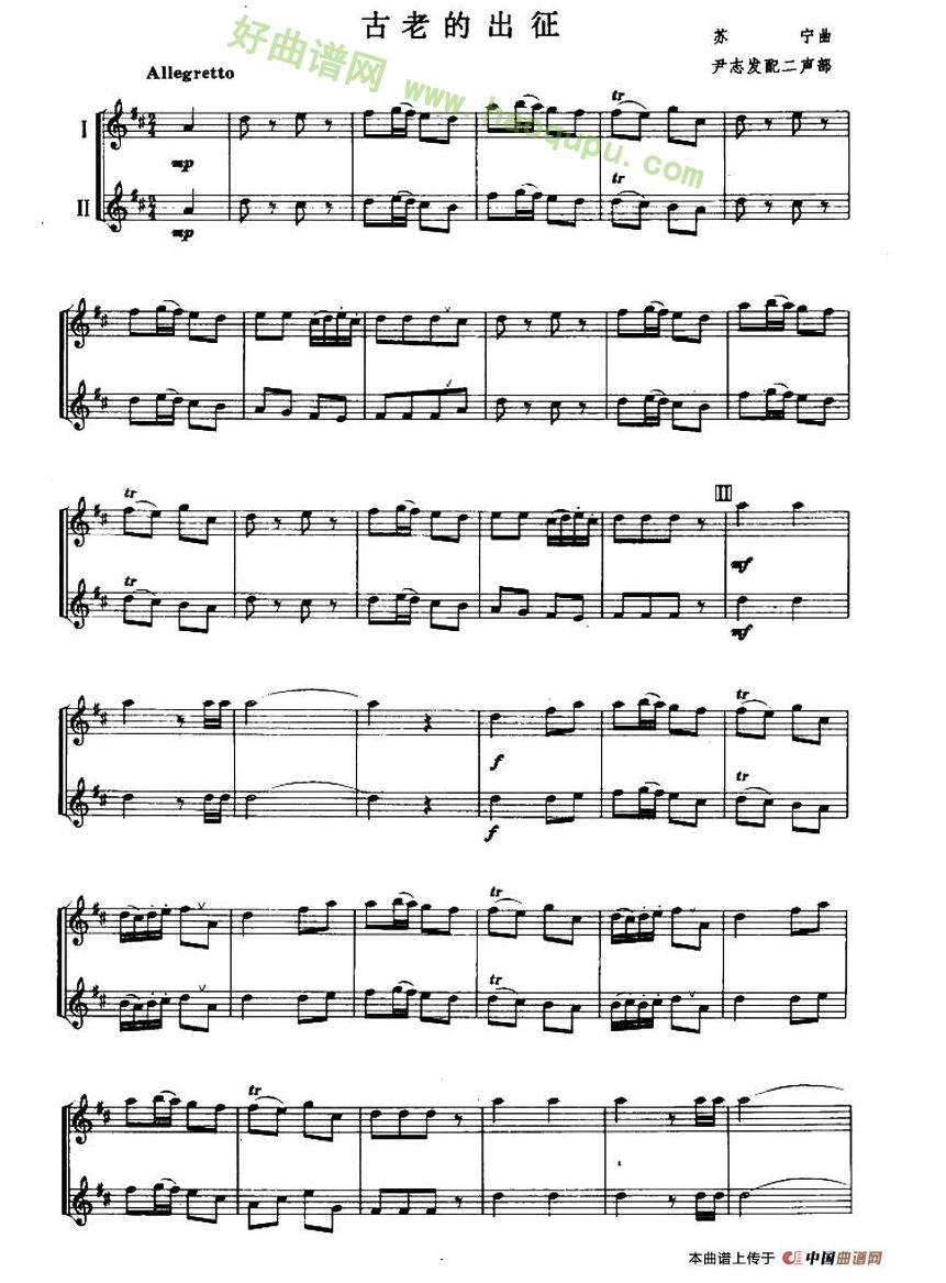 《古老的出征》(二重奏)萨克斯简谱