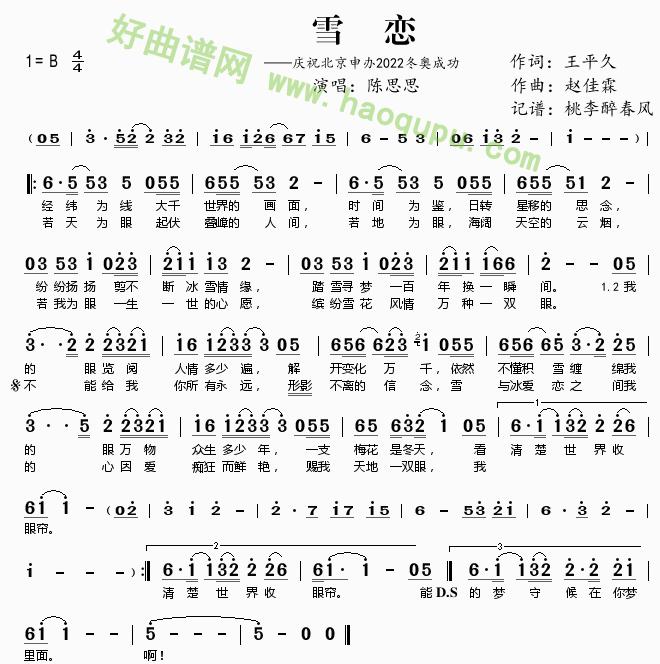 雪恋 陈思思演唱 歌谱 简谱 曲谱 歌曲简谱曲谱下载 好曲谱网图片