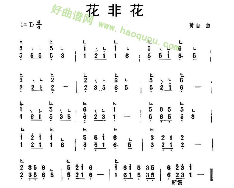 古筝曲谱简介