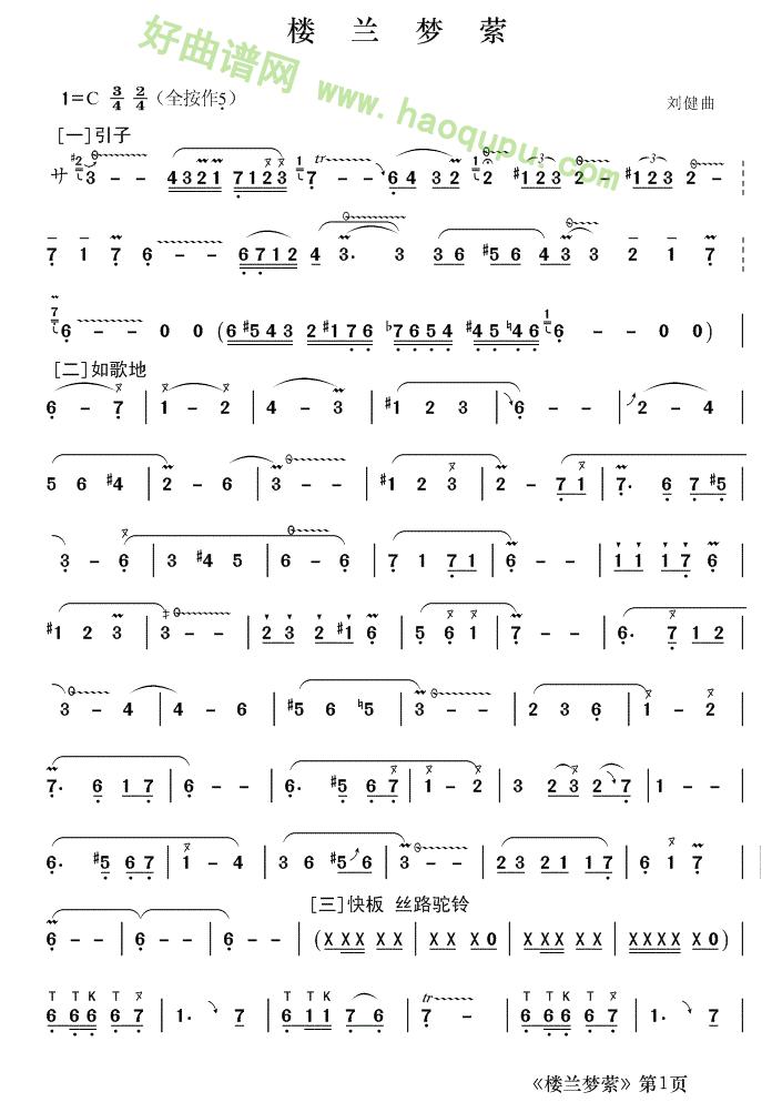 《楼兰梦萦》 - 葫芦丝曲谱