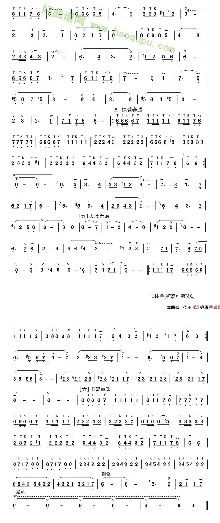 《楼兰梦萦》 - 葫芦丝曲谱_葫芦丝简谱_葫芦丝名曲