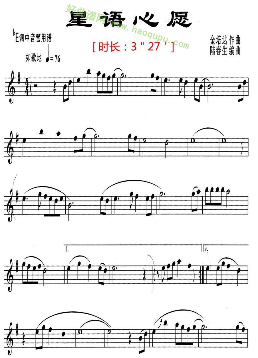《星语心愿》 萨克斯简谱第1张
