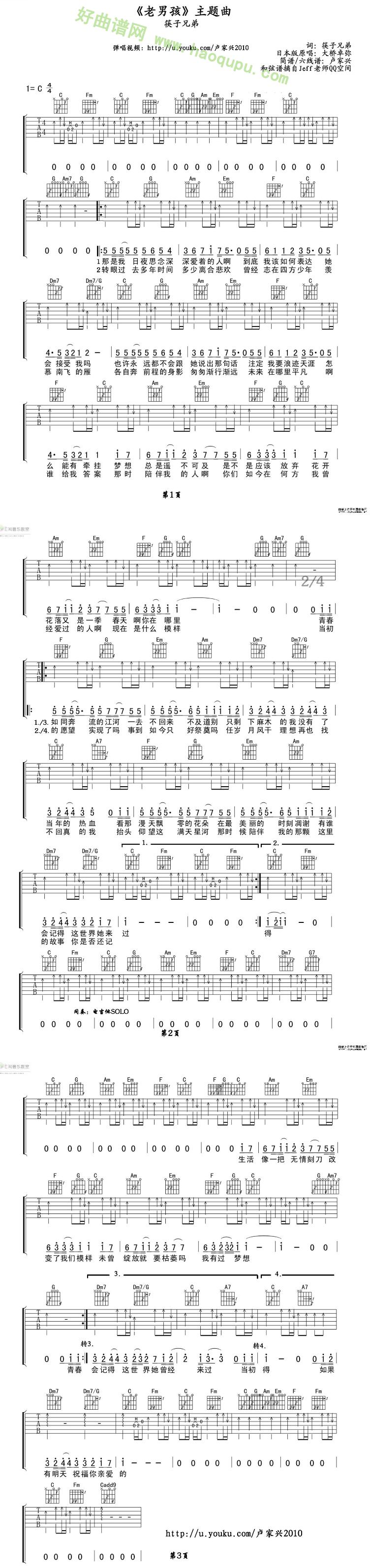 人生是一次热血的流浪吉他谱