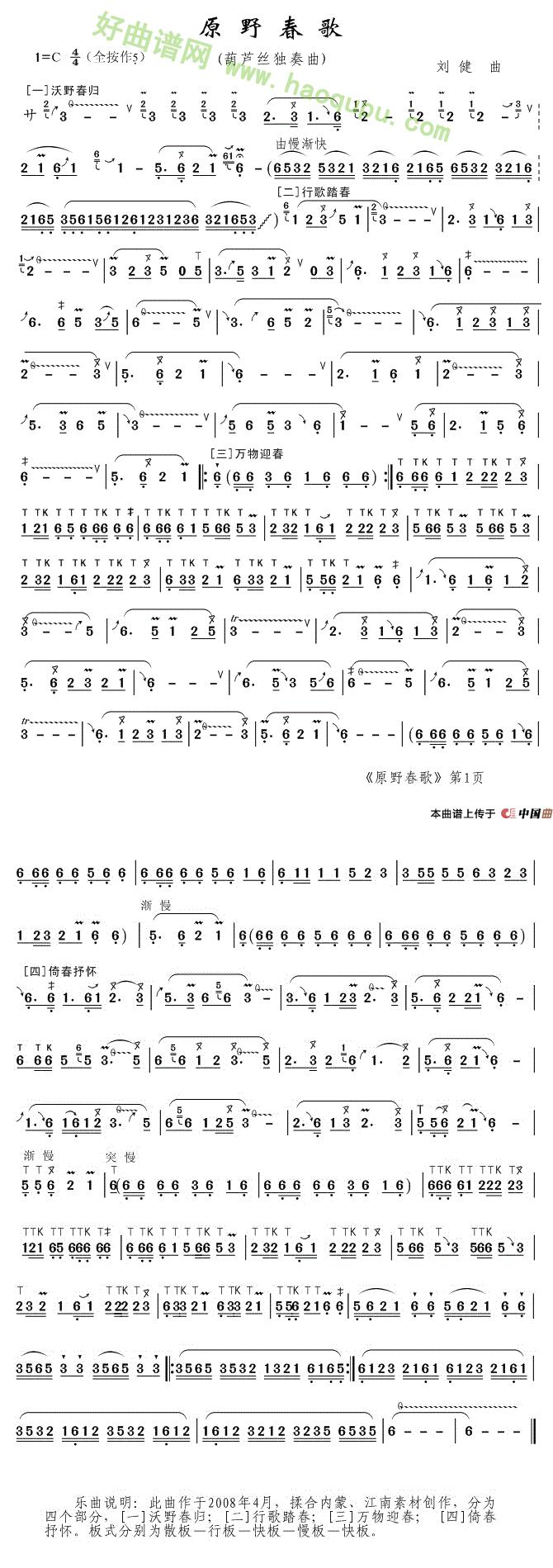 《原野春歌》 葫芦丝曲谱第1张