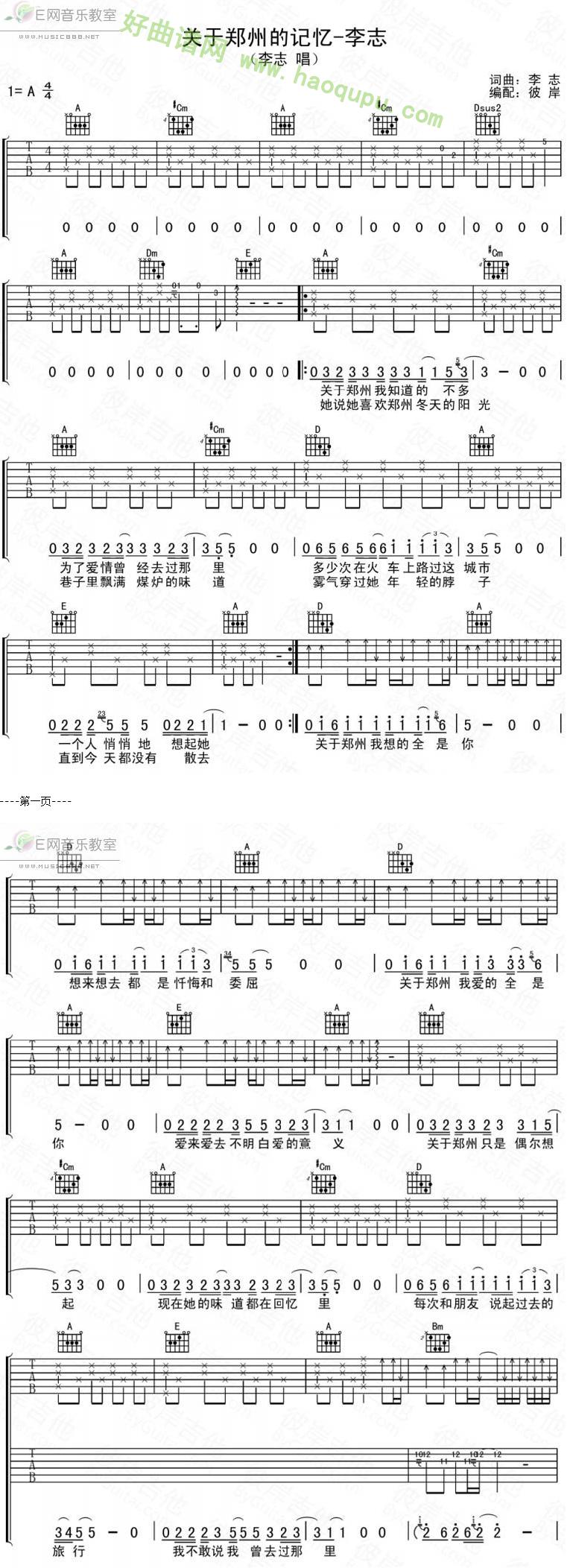 《关于郑州的记忆》(李志演唱)