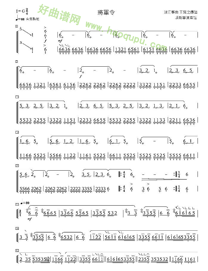 项斯华演奏版 古筝简谱 古筝曲谱 古筝指法 好曲谱网