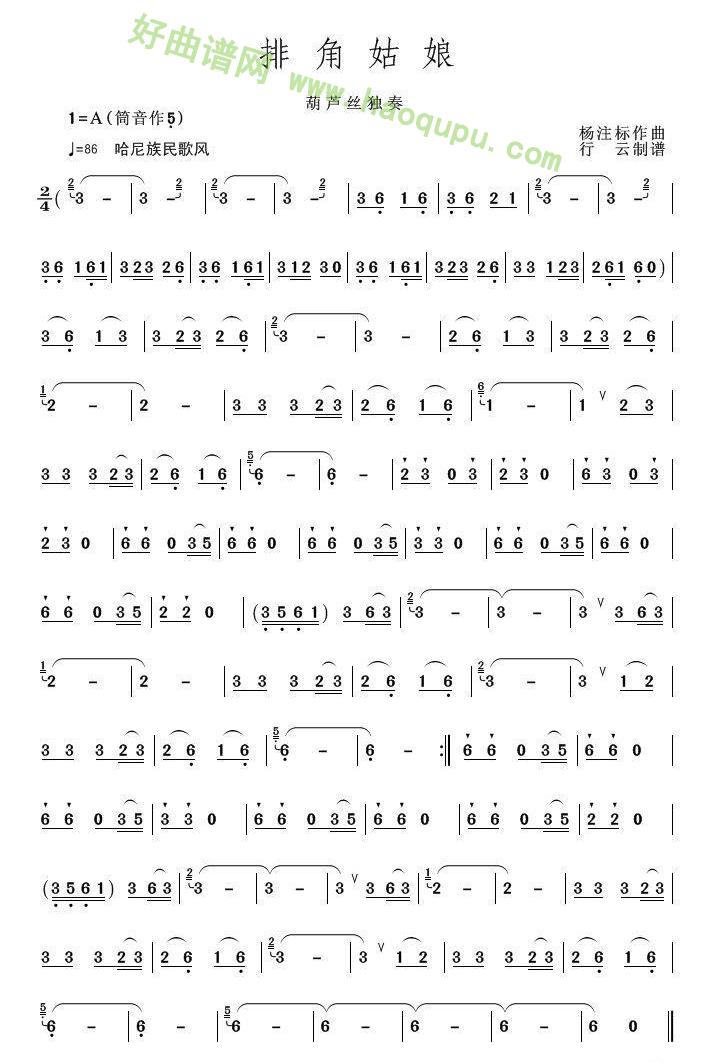 《排角姑娘》(葫芦丝独奏)葫芦丝曲谱第1张