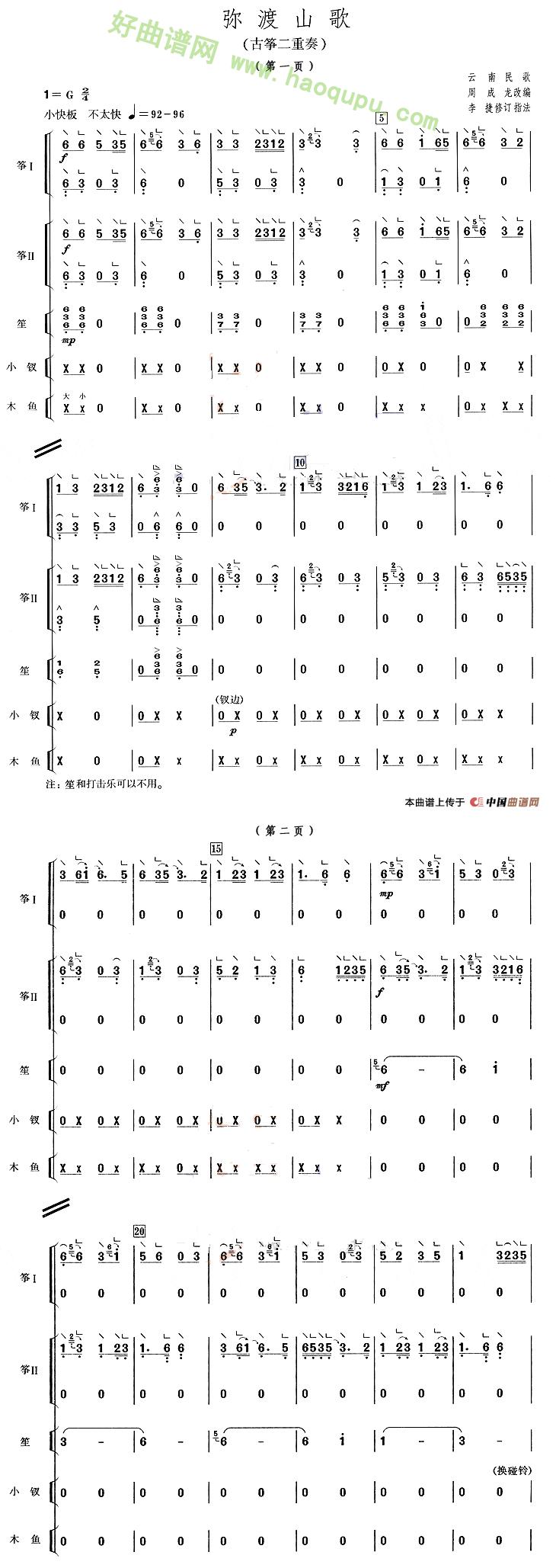 《弥渡山歌》(二重奏)