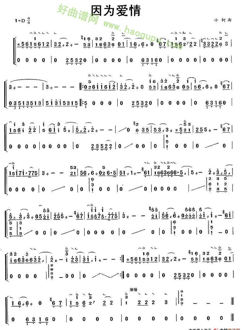 《因为爱情》 古筝曲谱