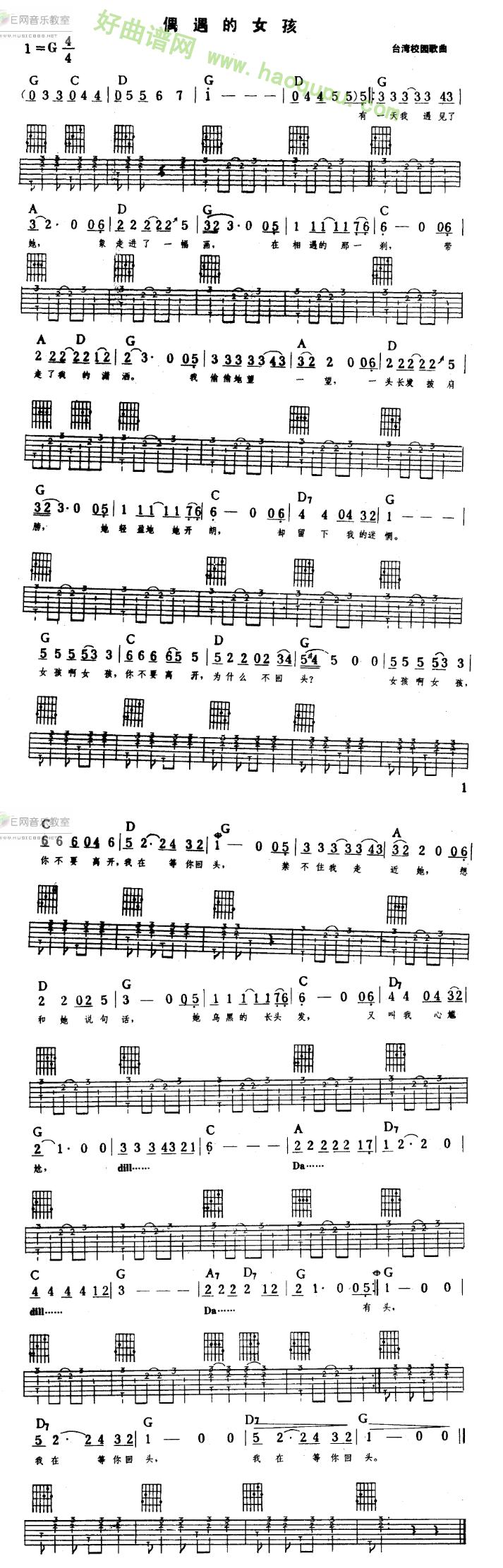尤克里里天空之城简易版曲谱