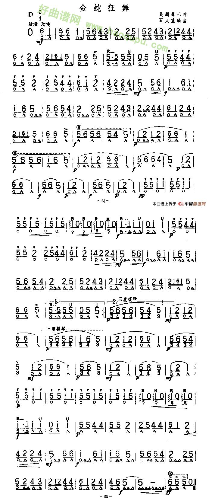 《金蛇狂舞》 口琴简谱