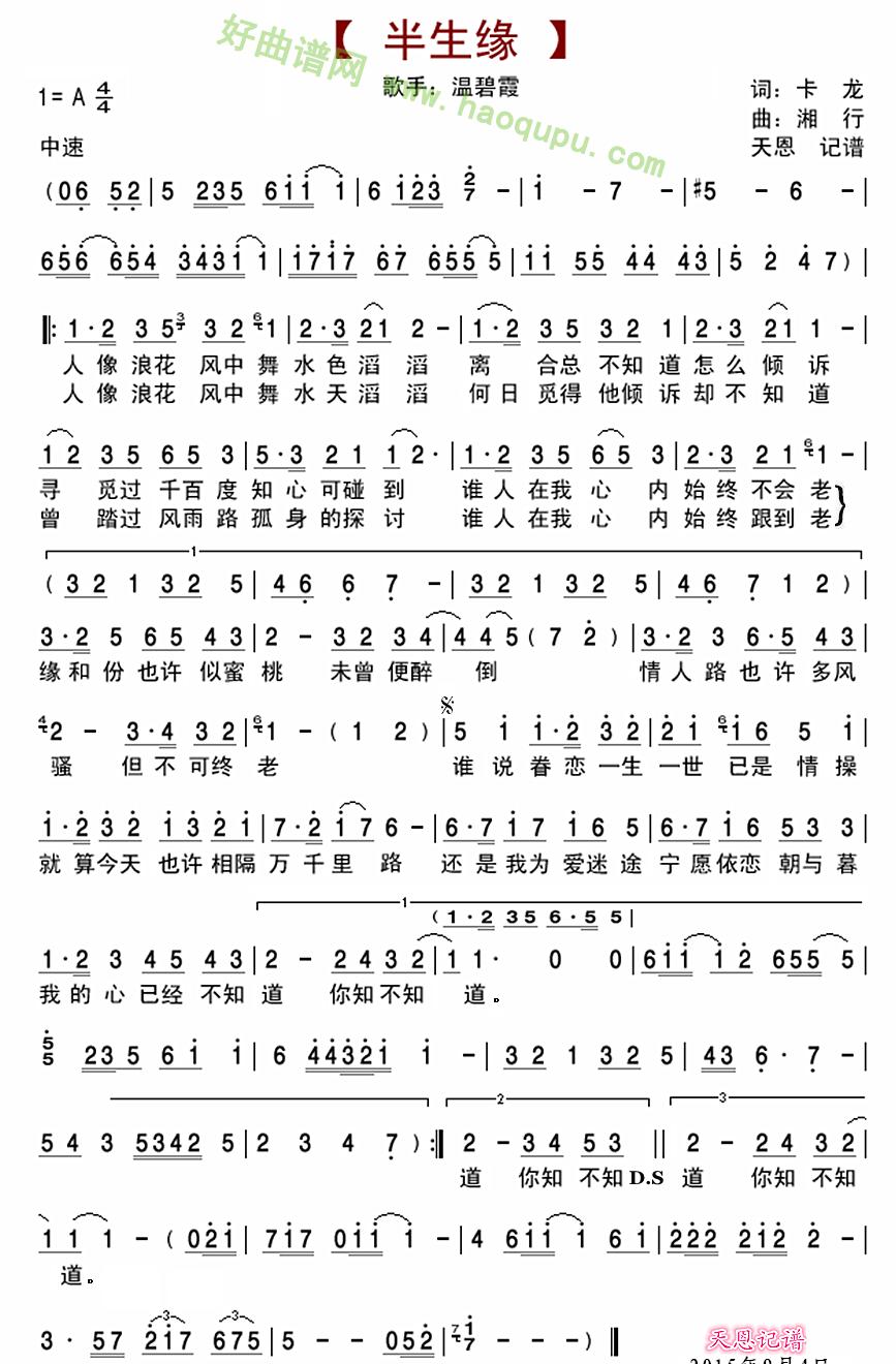 歌唱祖国简谱_找歌谱网 - zhaogepu.