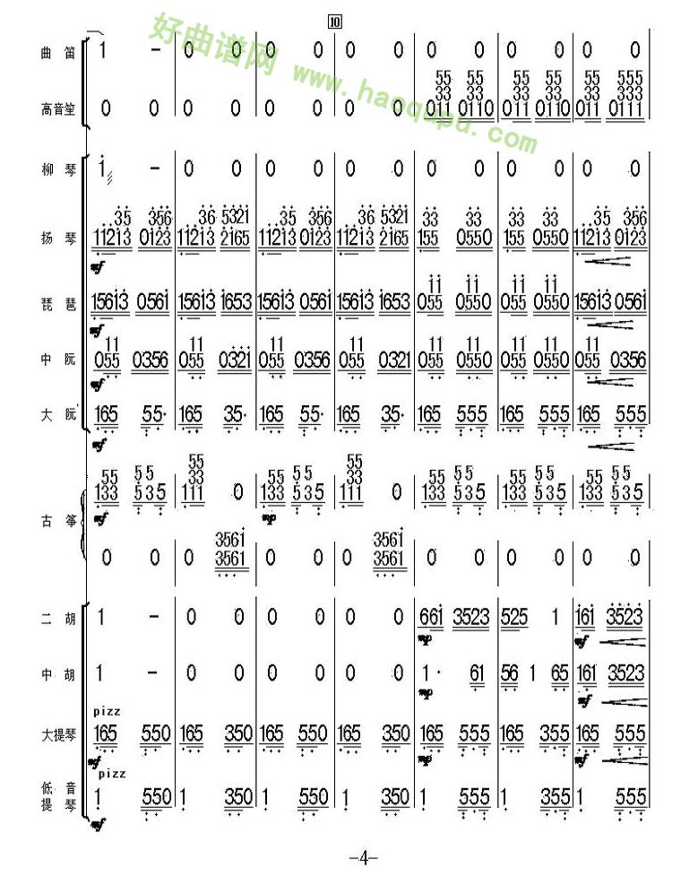 《太湖美总谱》(4) 管乐总谱第1张