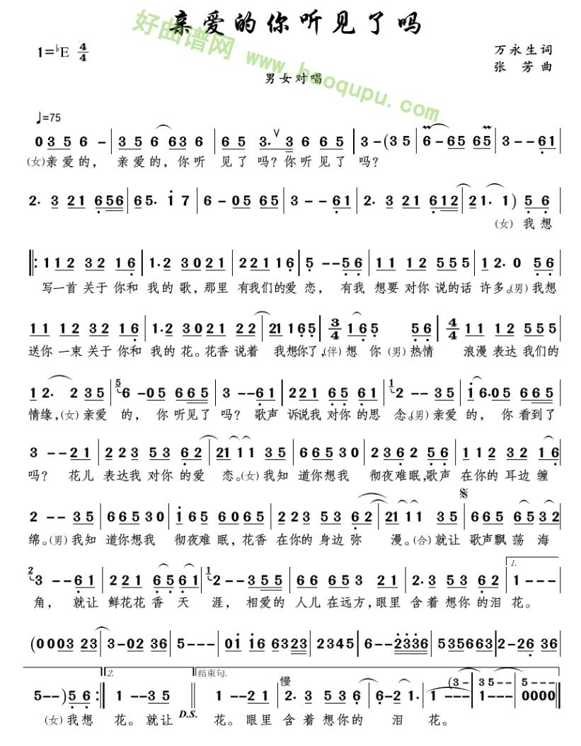 《亲爱的你听见了吗》(杨梓&陈雅森演唱) 歌曲简谱第1张