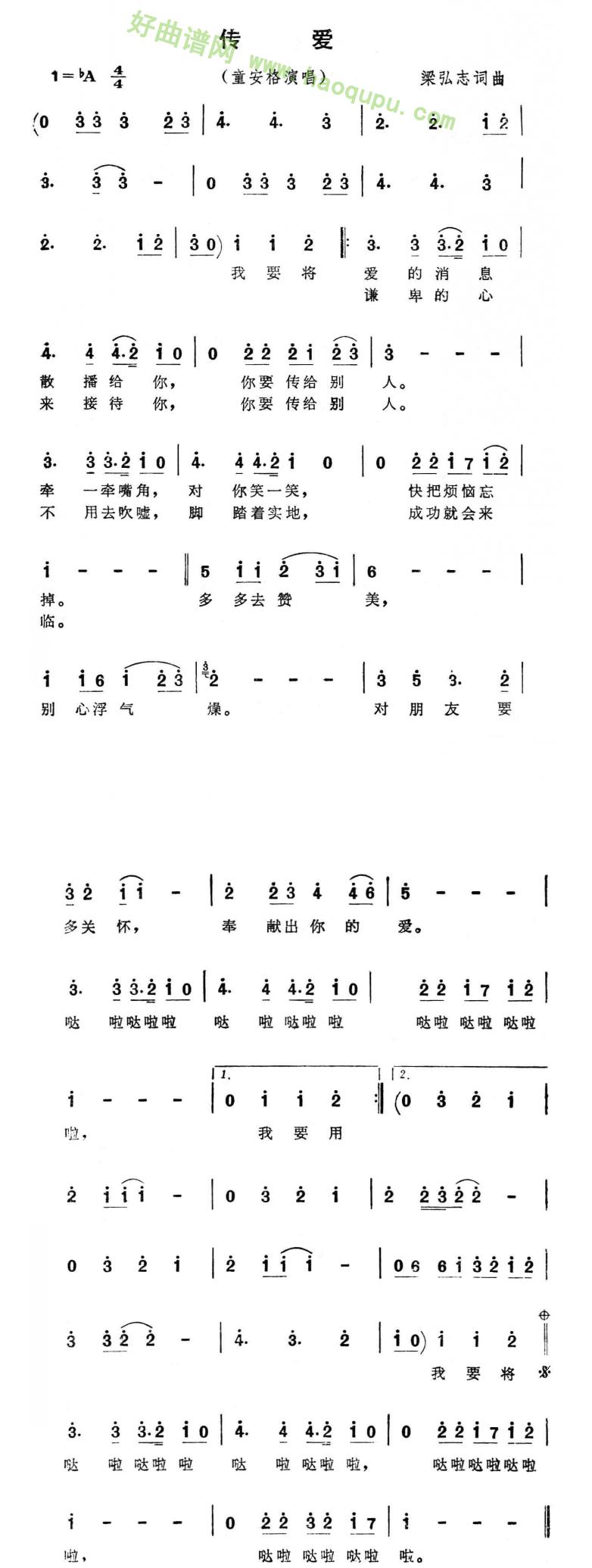 《传爱》(童安格演唱) - 歌谱_简谱_曲谱_歌曲简谱
