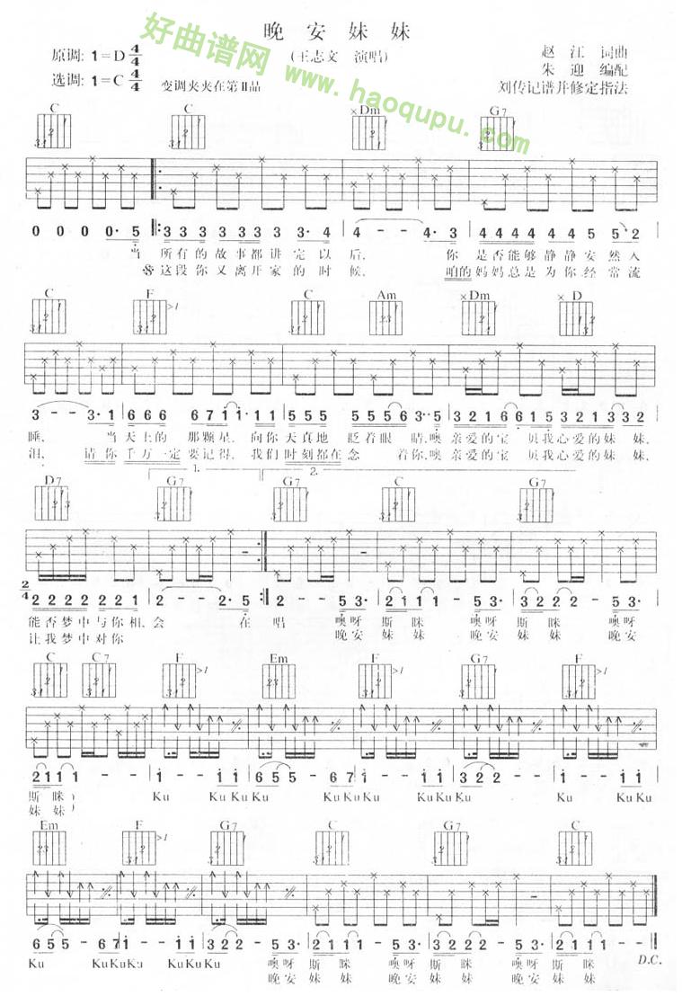 《晚安妹妹》(王志文演唱) 吉他谱第1张