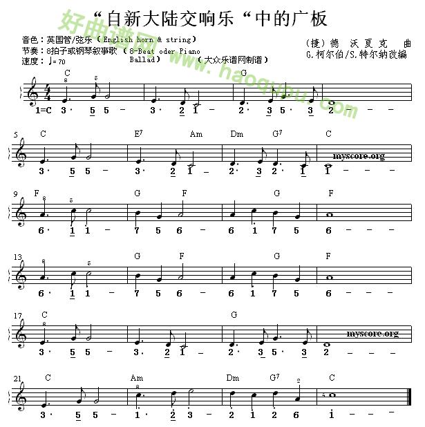 《自新大陆交响乐》 (双谱式电子琴谱)电子琴简谱第1张