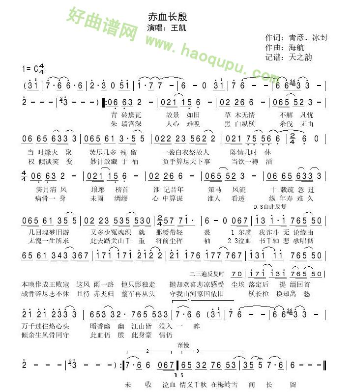 《赤血长殷》 (王凯演唱《琅琊榜》插曲)歌曲简谱第1张