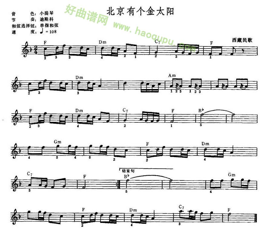 《北京有个金太阳》电子琴简谱第1张