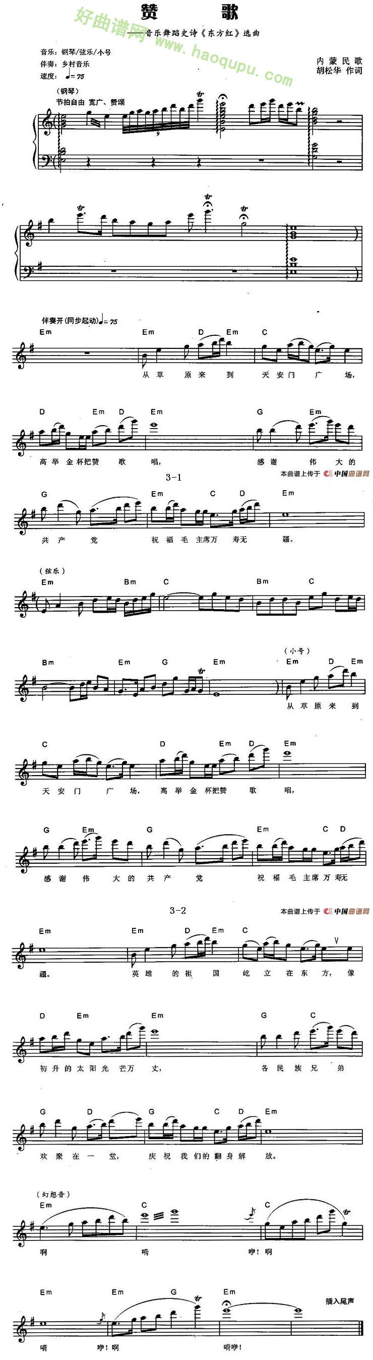 《赞歌》(弹唱谱)电子琴简谱第1张