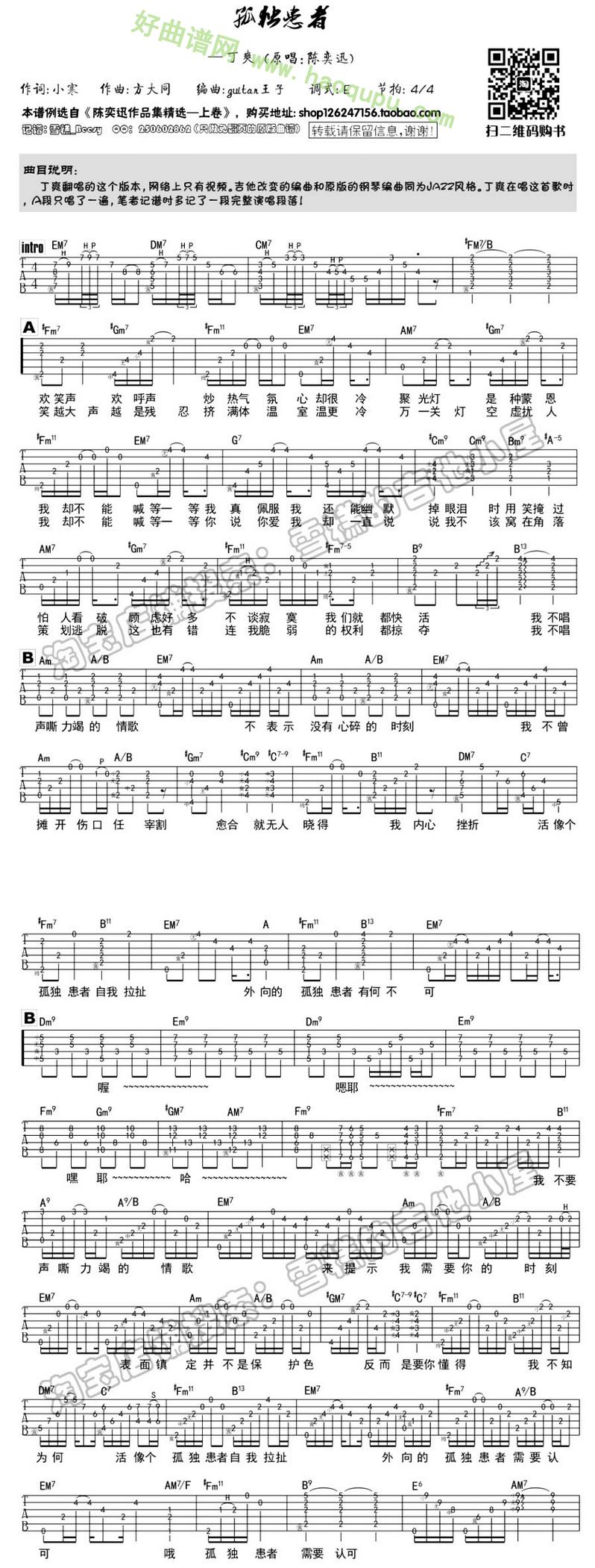 《孤独患者》(陈奕迅演唱) 吉他谱第1张