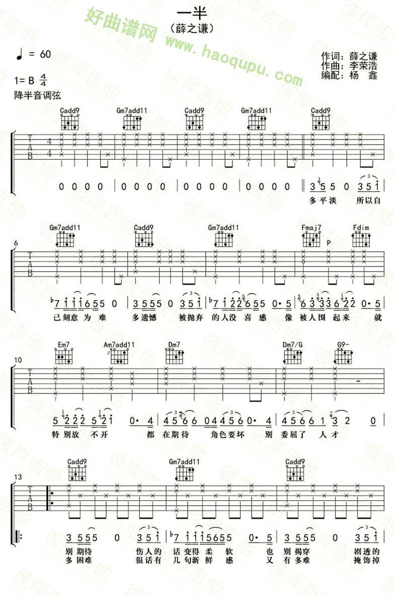 《一半》(薛之谦演唱) 吉他谱第1张