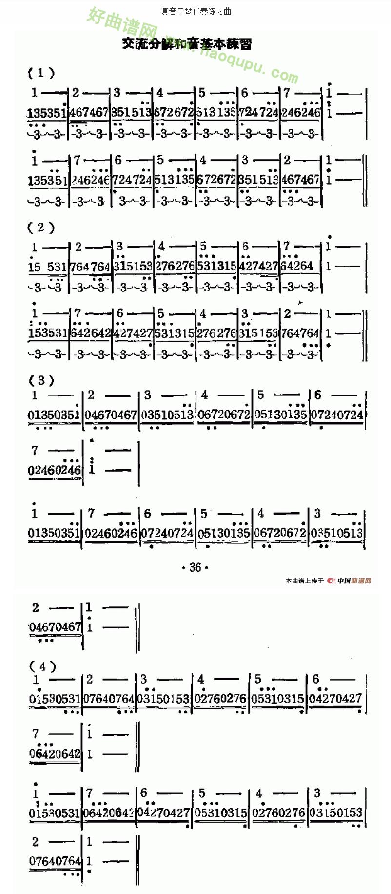 七子之歌 澳门_《口琴交流分解和音基本练习》 口琴简谱第1张
