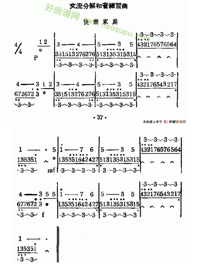 《口琴交流分解和音基本练习》 口琴简谱第2张