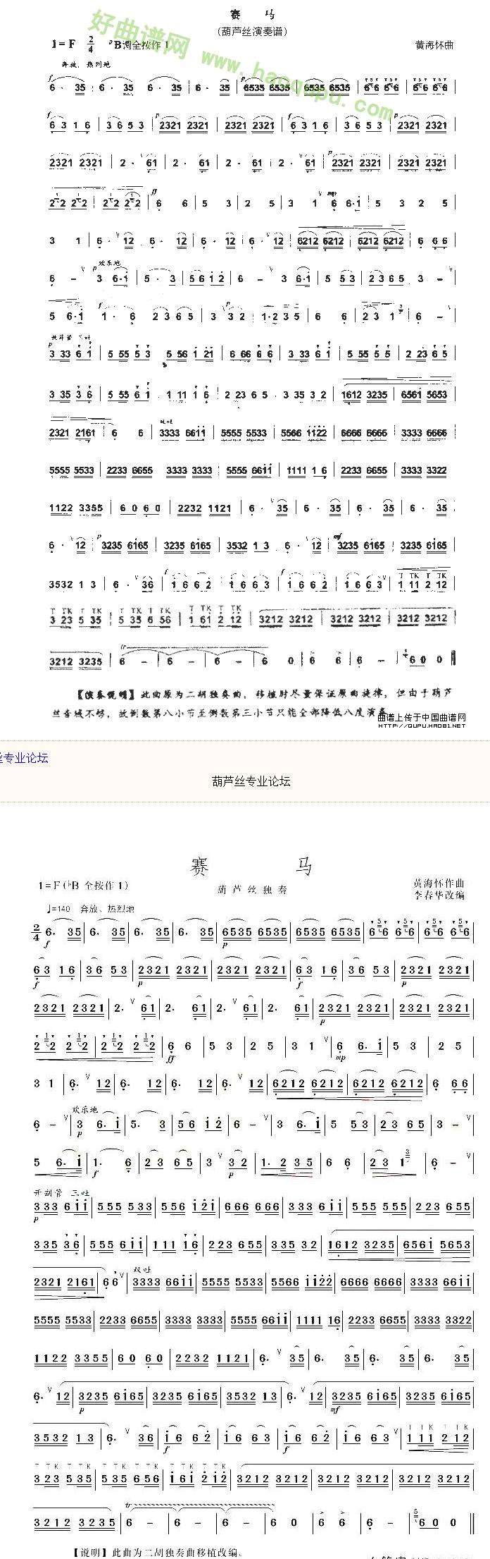 《赛马》 - 葫芦丝曲谱