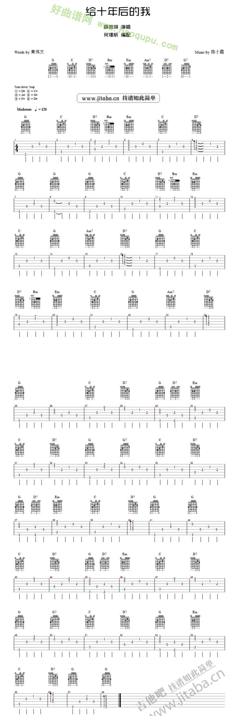 《十年后的我》(薛凯琪演唱)吉他谱
