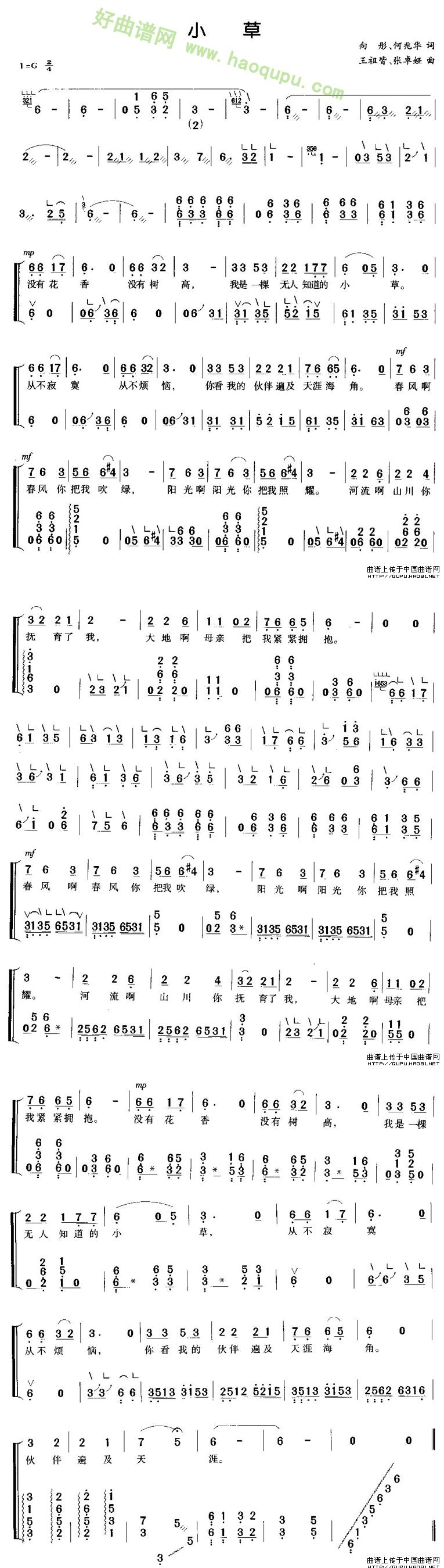荷塘月色葫芦丝简谱图片下载