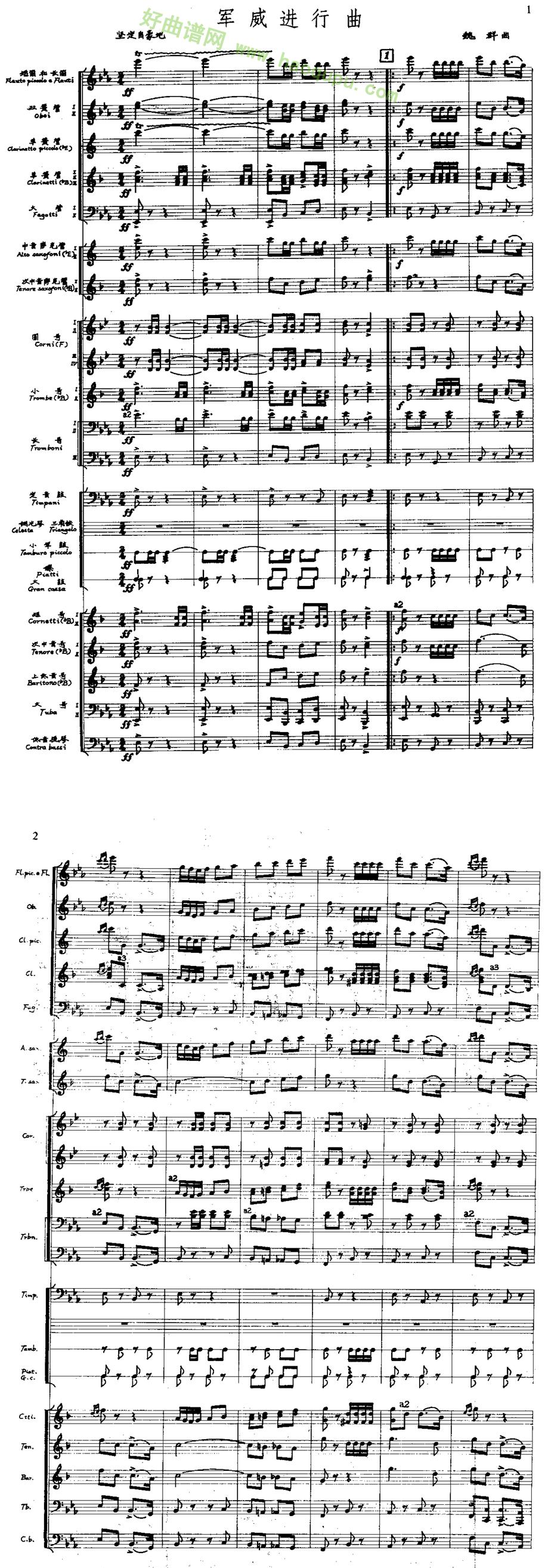《军威进行曲》(军乐)(线谱)管乐总谱第1张