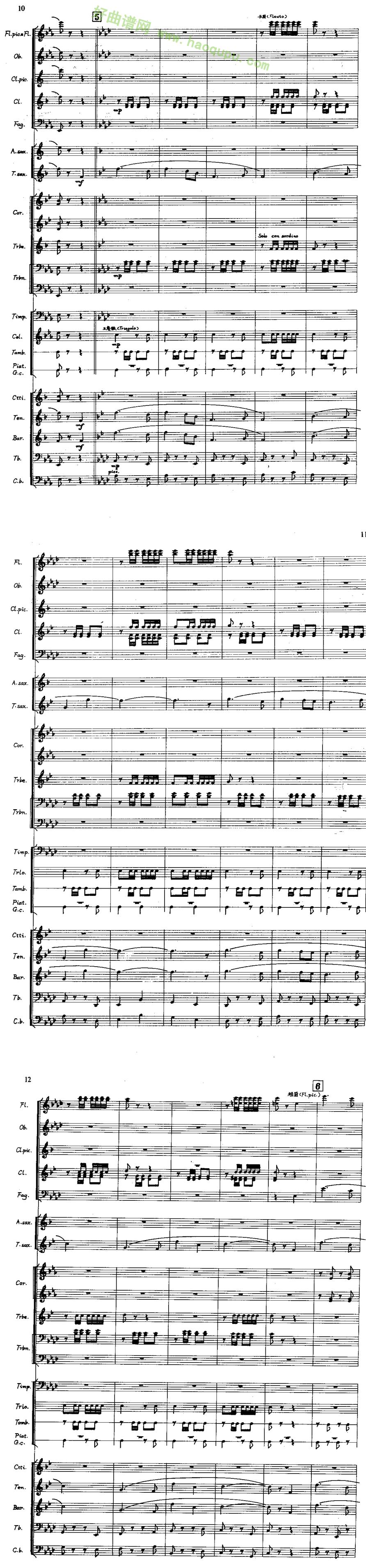 《军威进行曲》(军乐)(线谱)管乐总谱第5张