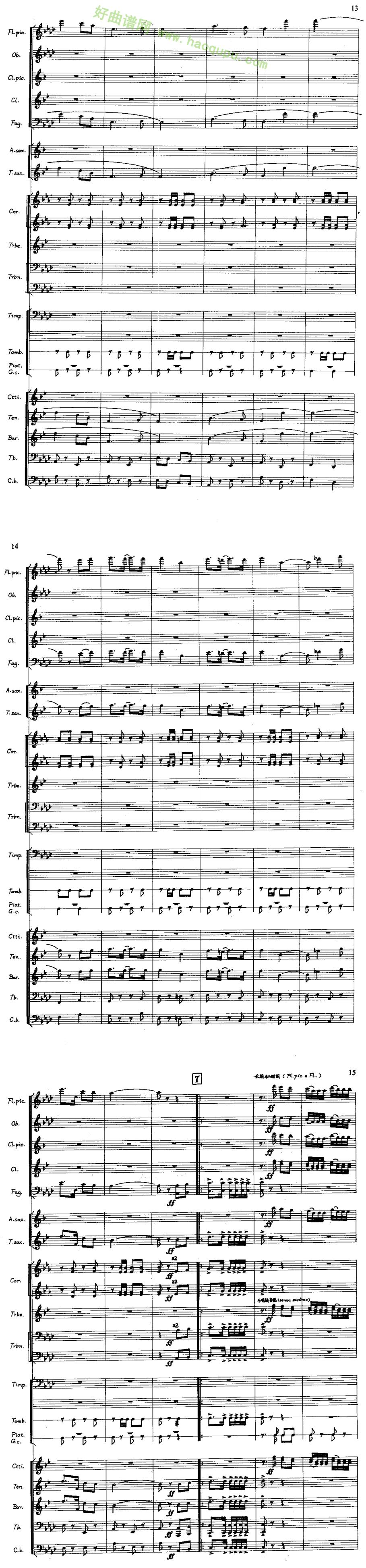 《军威进行曲》(军乐)(线谱)管乐总谱第6张