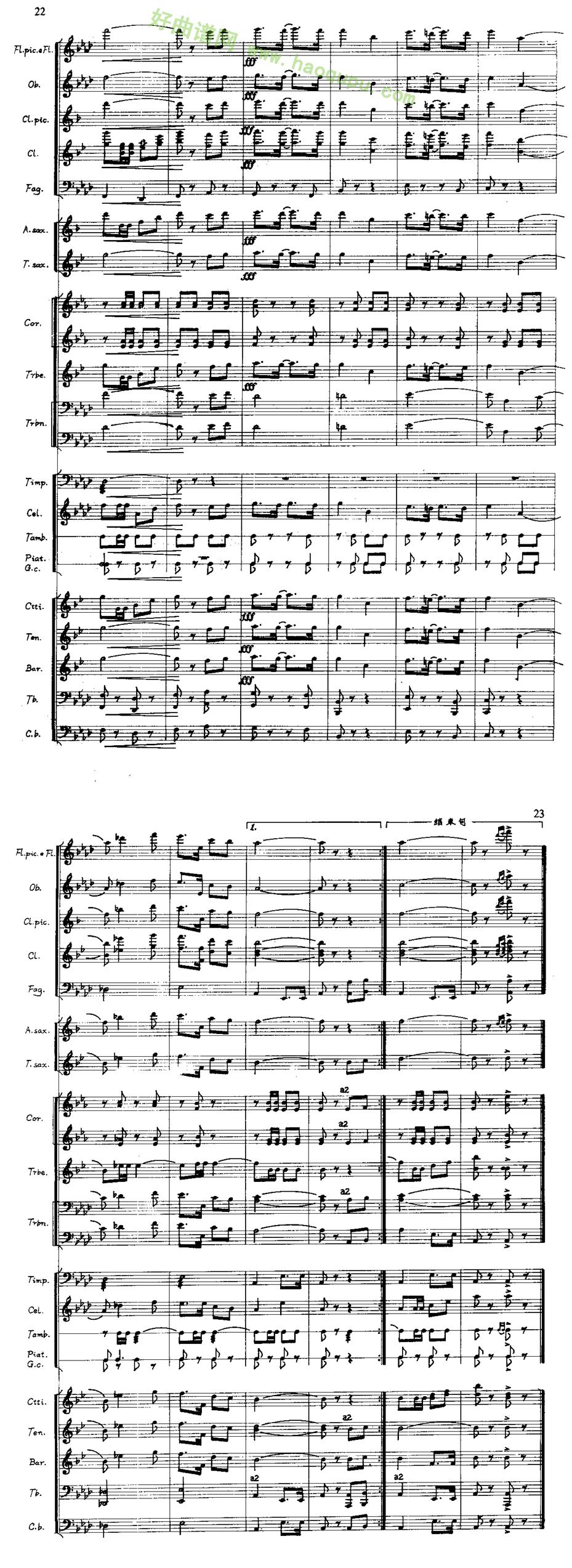 《军威进行曲》(军乐)(线谱)管乐总谱第9张
