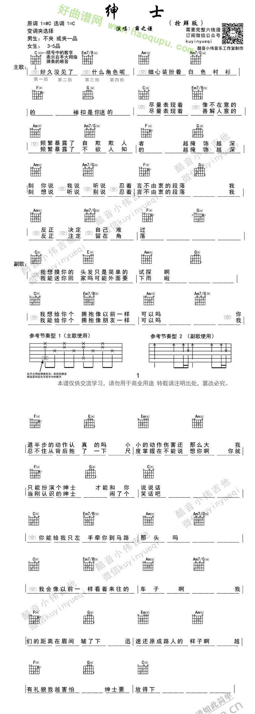 《绅士》(薛之谦演唱) 吉他谱第1张