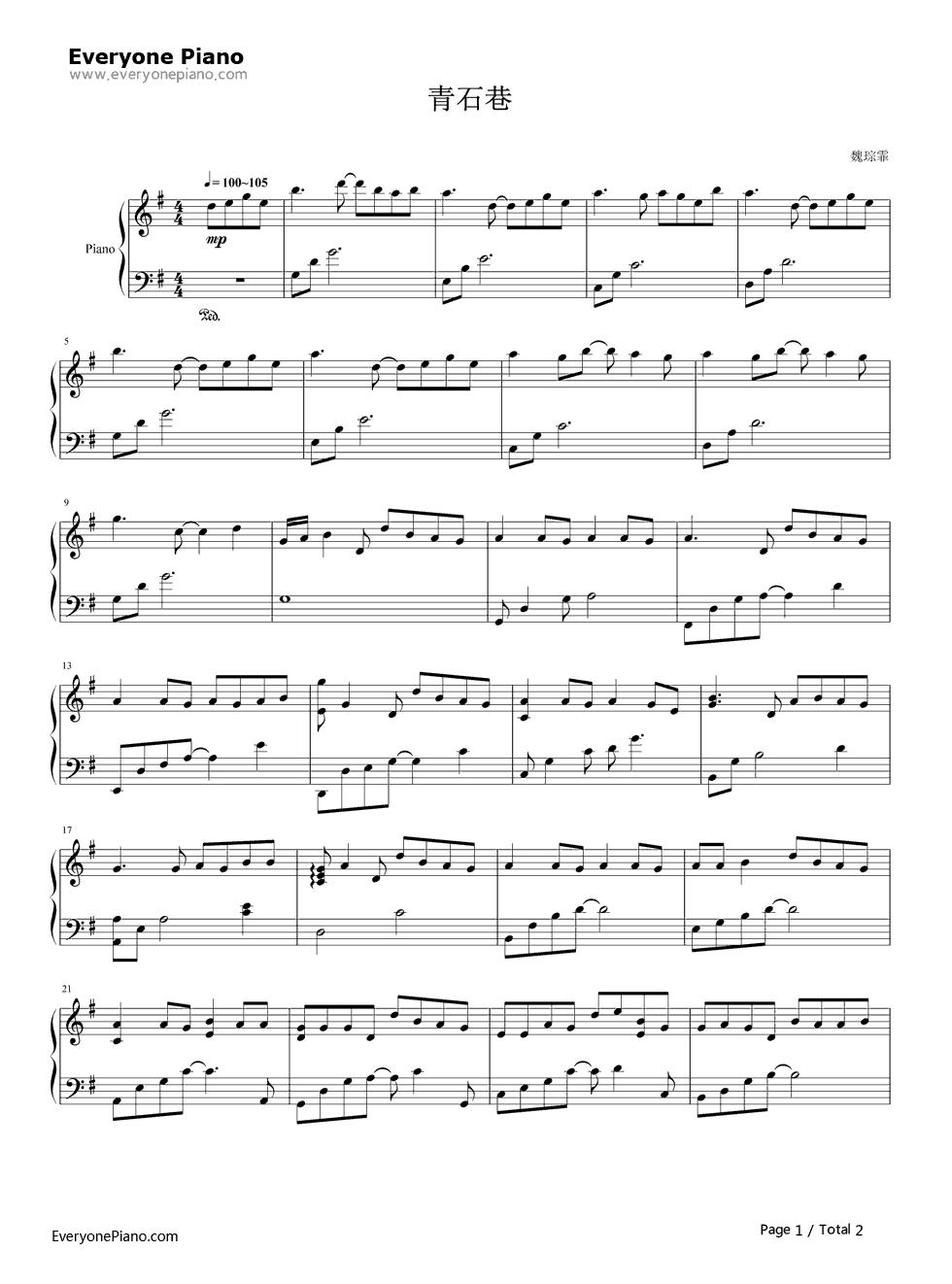 《青石巷》(魏琮霏演唱)钢琴谱第1张