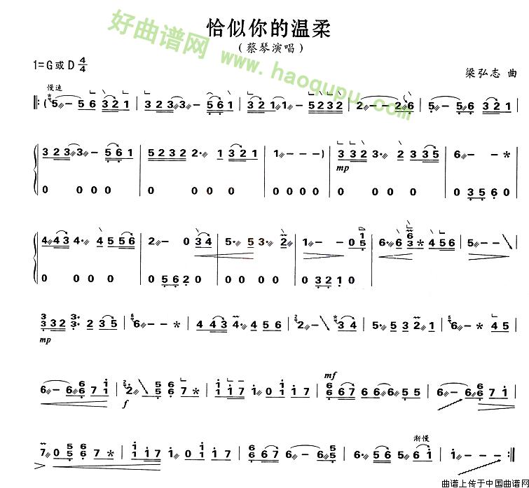 《恰似你的温柔》 古筝曲谱第1张