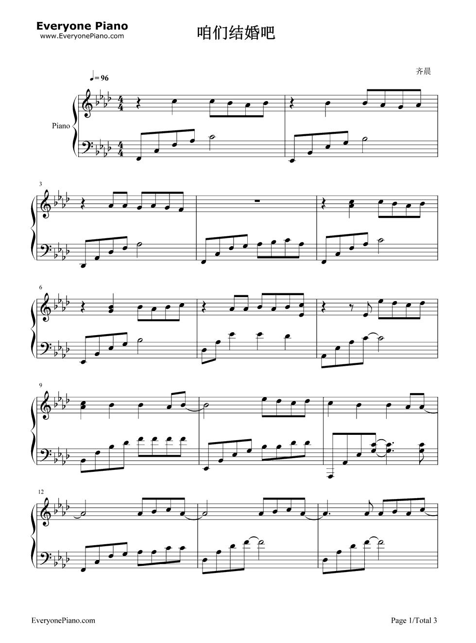咱们结婚吧 齐晨演唱 钢琴谱 钢琴曲谱 钢琴歌谱 好曲谱网